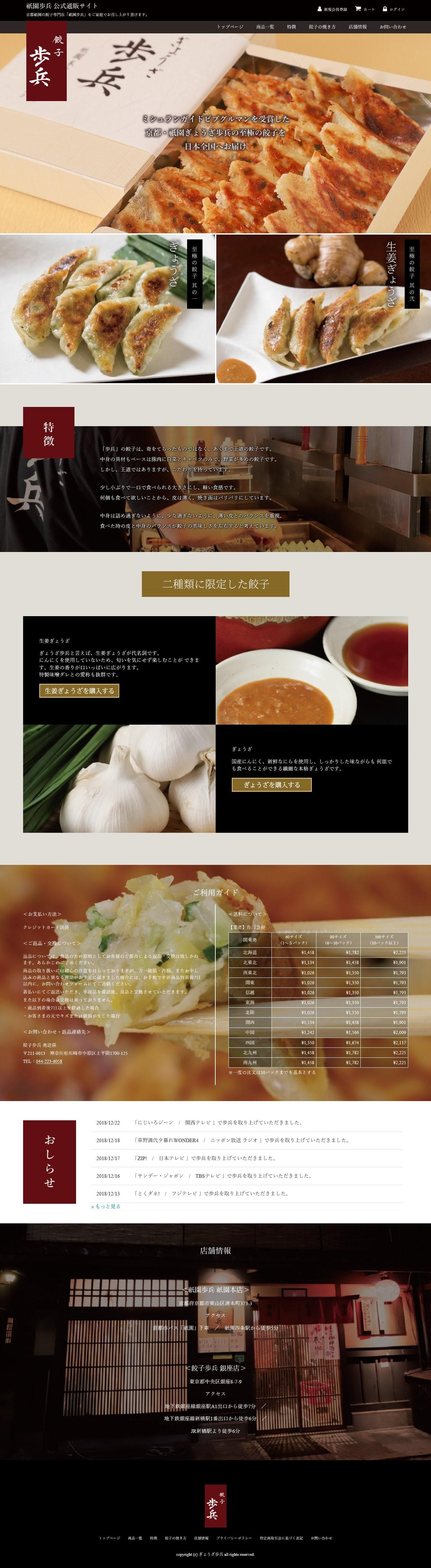 祇園歩兵 公式通販サイト