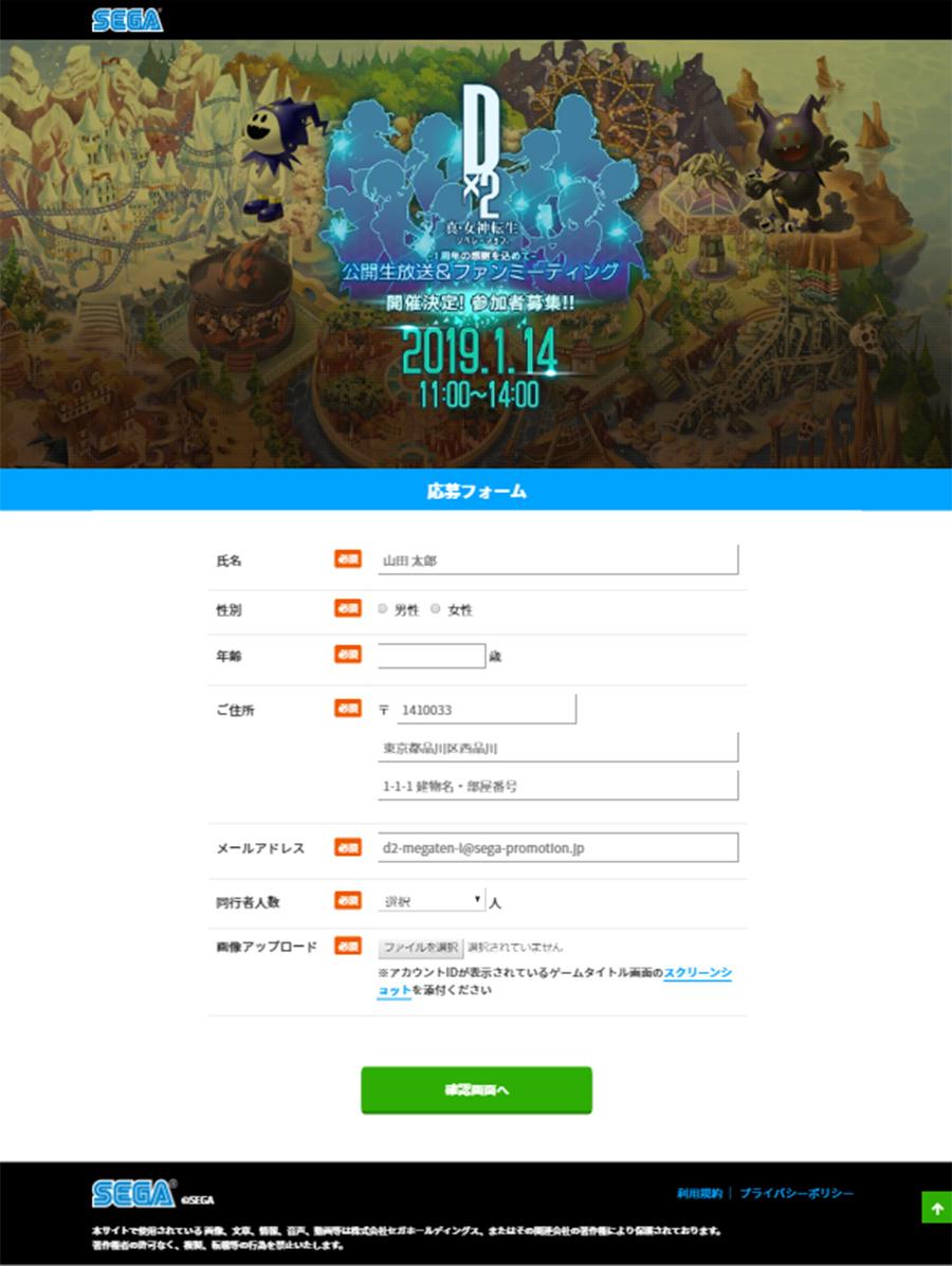 D×2 真・女神転生リベレーション イベント応募フォーム
