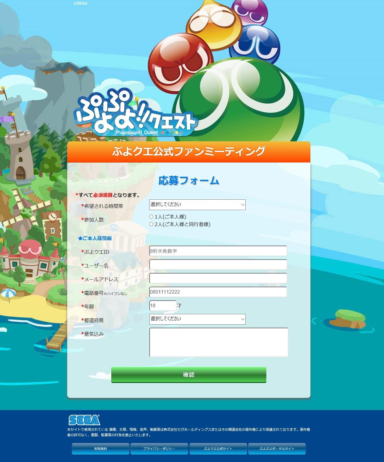 ぷよクエファンミーティング応募フォーム