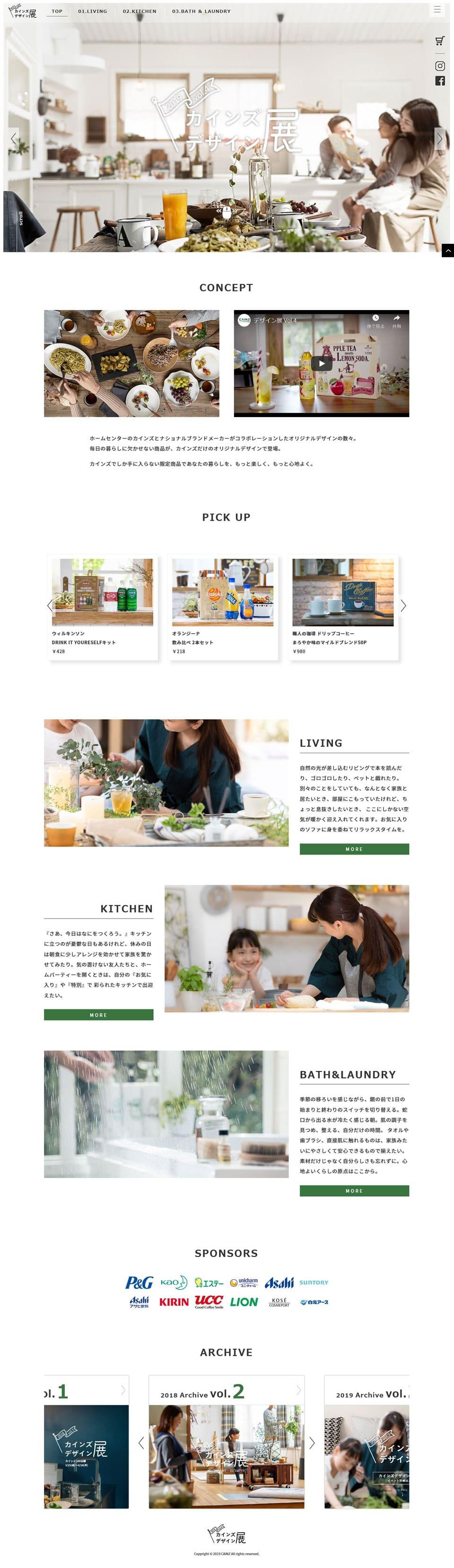 カインズホーム様 カインズデザイン展 Vol.4