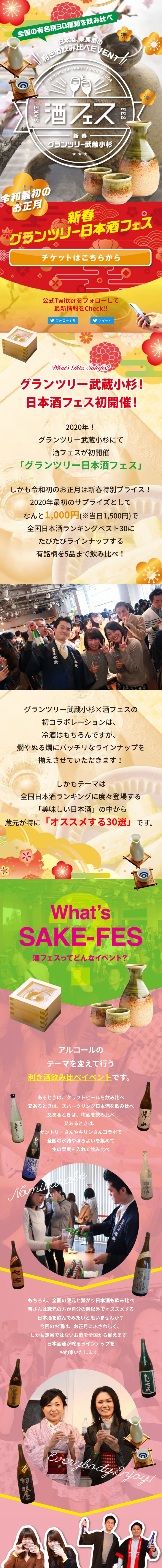 グランツリー 日本酒フェス